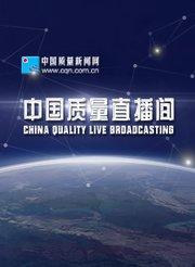 中国质量直播间