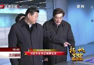 扬帆:习近平总书记2.26视察北京三周年