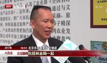 2017年京郊金秋特色农产品推介会举办