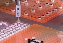 智能科技知多少 小小棋盘见分晓