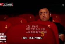 中国梦365个故事:胶片医生
