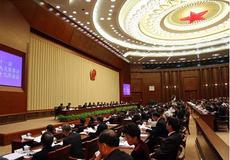 中央政法工作会议