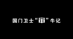 """国门卫士审""""牛""""记"""