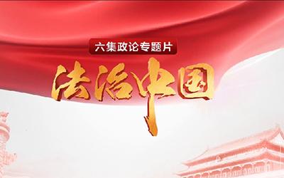期待!央视大片《法治中国》即将播出