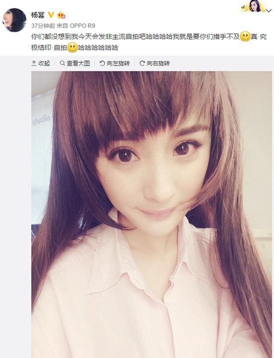 Non mainstream Internet addiction young woman! Yang Mi sun from taking pictures taken by surprise