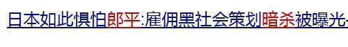 【转载】揭秘日本为什么要刺杀郎平?只因在大阪赢了冠军 - 莫愁前路无知己 -  莫愁前路无知己