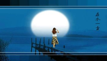 望月-汉语词语图片