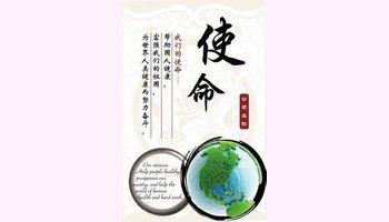 使命-汉语词语图片