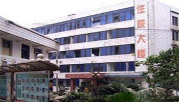 大足县红十字医院