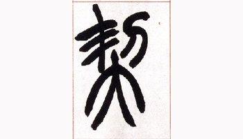 姓字的笔顺-第一个字和第三个字意思相反,二 四字意思相反的四字词语