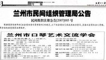 9,中国著名口琴编曲,作曲家吕兴德先生 10,中国著名口琴家傅豪久先生图片