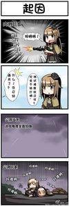 四格漫画24.jpg