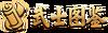 武士图鉴title.png