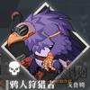 鸦人狩猎者