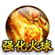 强化火球.png