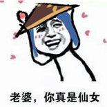 妻奴刘备表情包.jpg