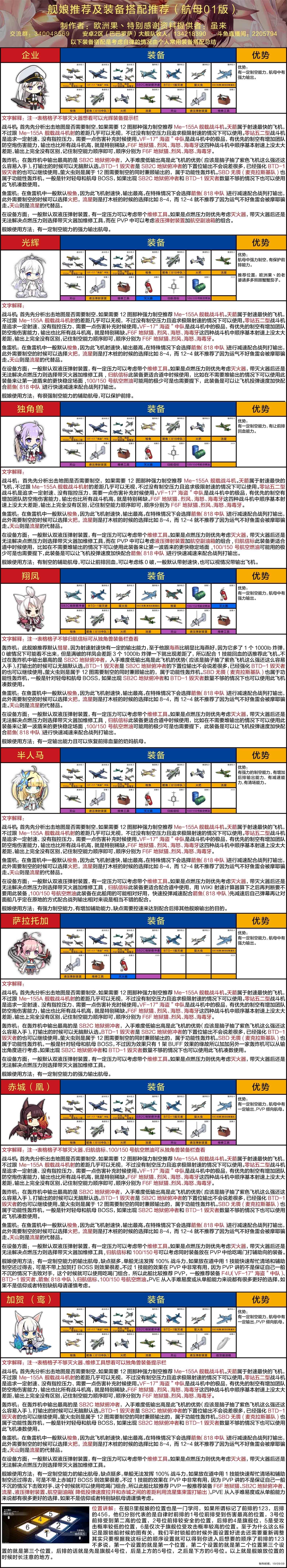 航母01版wiki.jpg