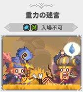 「重力迷宫」攻略まとめ!1.jpg