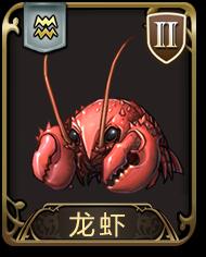 兵种 龙虾.png