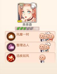 串串香技能.png