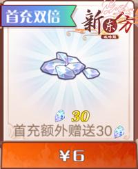 30幻晶石.png