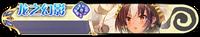 龙之幻影头像.png