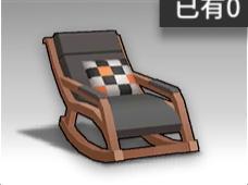 靠垫摇椅.png