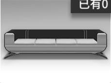 纯色矮沙发.png