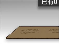 货物垫板.png