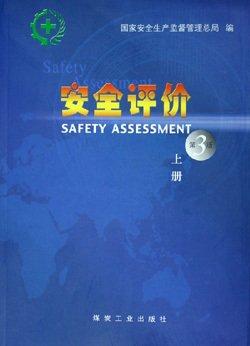 4.4 危险与可操作性研究分析法实施步骤 4.4.