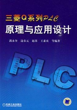 基于plc和mcgs组态软件的抢答系统的设计与实现