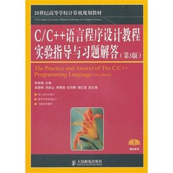 C/C++语言程序设计教程解答实验与步骤制作(如何手工指导出这样的方法习题拖车图片