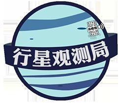 250px-行星观测局logo.png