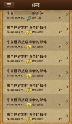 DQX超便利工具功能详解09.jpg
