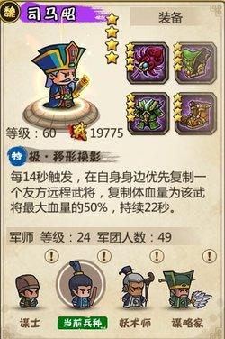 司马昭四星60级技能.jpg