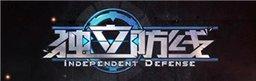 独立防线图3.jpg