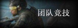 反恐精英之枪王对决团队竞技攻略.jpg