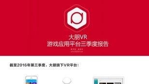 大朋VR发布游戏应用平台报告:游戏总数641款320.jpg
