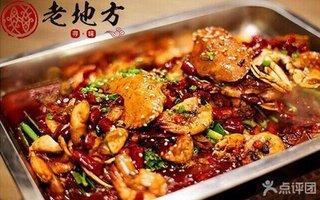 老地方寻味【5折】_杭州美食美食_360团购株洲团购的哪家好吃图片