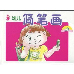 幼儿简笔画:人物