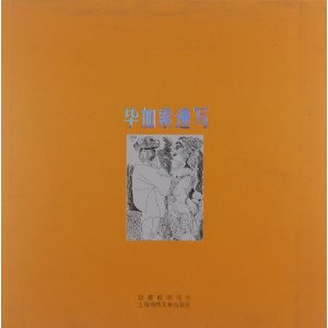 毕加索速写 绘画 艺术高清图片