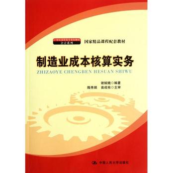 制造业成本核算实务(21世纪高职高专规划教材