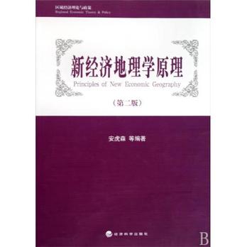 新经济地理学原理(第2版) - 经济其它\/经济\/图书