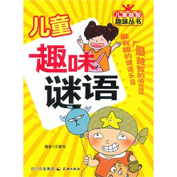 儿童趣味谜语 - 游戏/智力开发/儿童读物/图书音像