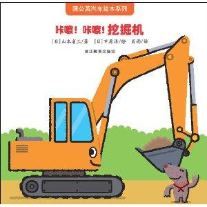 儿童挖机宣传海报