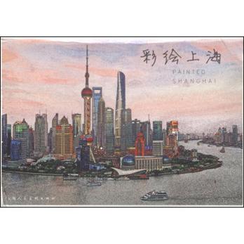彩绘上海(明信片) - 摄影艺术/艺术/图书音像