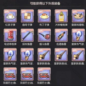 外观装备箱(皇家)预览.jpg