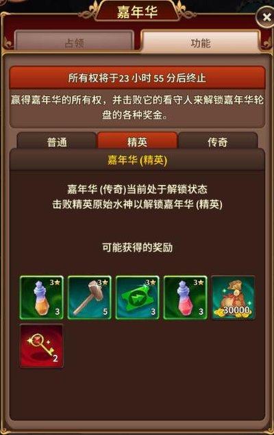 嘉年华转盘精英奖励.jpg