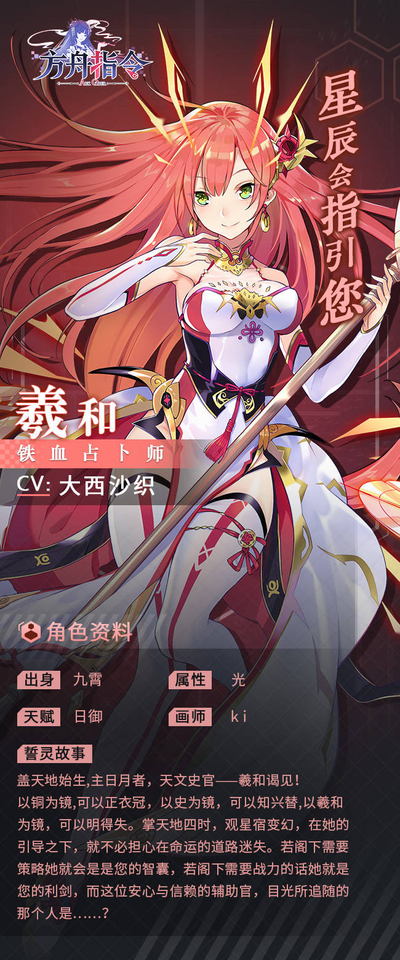 Poster-羲和.png