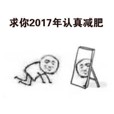 2017愿望表情包3.jpg